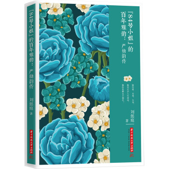 """""""84号小姐""""的百年雅韵:严幼韵传"""