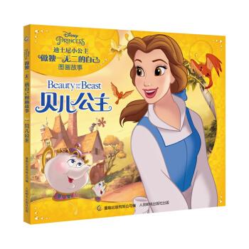 迪士尼小公主做独一无二的自己图画故事 贝儿公主