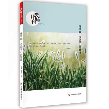 大夏书系·陈智峰:寻回学习的趣味(教师月刊2017年4月刊)