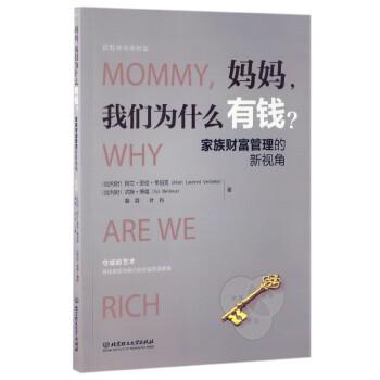 妈妈我们为什么有钱