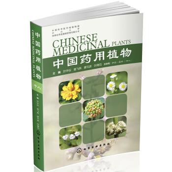 中国药用植物.十八