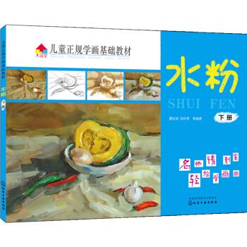 儿童正规学画基础教材.水粉.下册