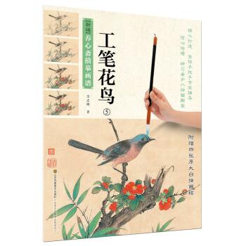 新编养心斋描摹画谱-工笔花鸟5