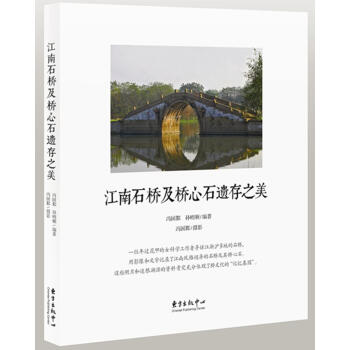 江南石桥及桥心石遗存之美