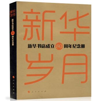 新华岁月——新华书店成立80周年纪念册