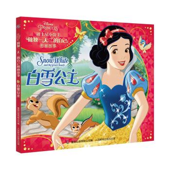 迪士尼小公主做独一无二的自己图画故事 白雪公主