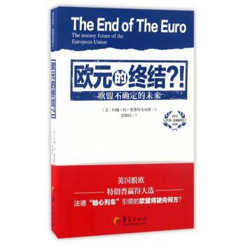 欧元的终结?!:欧盟不确定的未来