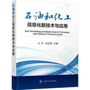 石油和化工信息化新技术与应用