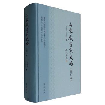 山东藏书家史略(增订本)