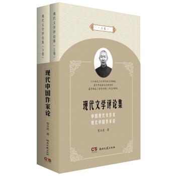 现代文学评论集(全二册)