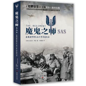 魔鬼之师SAS:英国特种部队五十年作战纪实