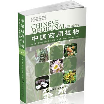 中国药用植物.二十