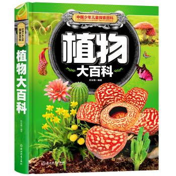 中国少年儿童探索百科 植物大百科
