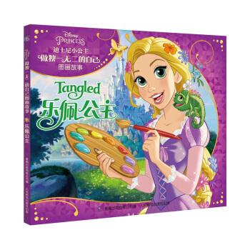 迪士尼小公主做独一无二的自己图画故事 乐佩公主