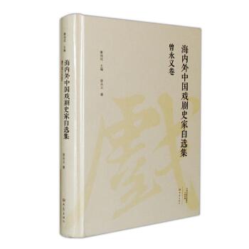 海内外中国戏剧史家自选集·曾永义卷