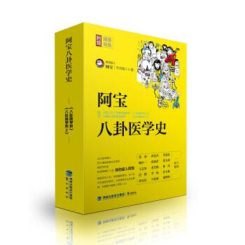 阿宝八卦医学史