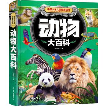 中国少年儿童探索百科 动物大百科