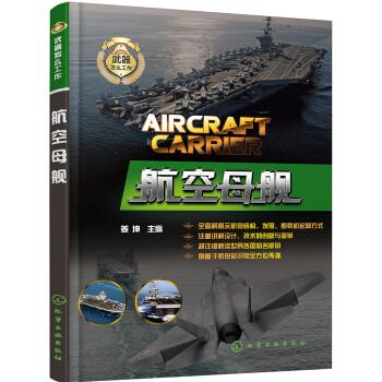 武器怎么工作--航空母舰