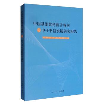 中国基础教育数字教材与电子书包发展研究报告