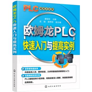 欧姆龙PLC快速入门与提高实例