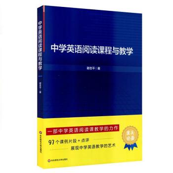 中学英语阅读课程与教学