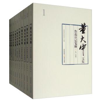 董大中文集(全十卷)