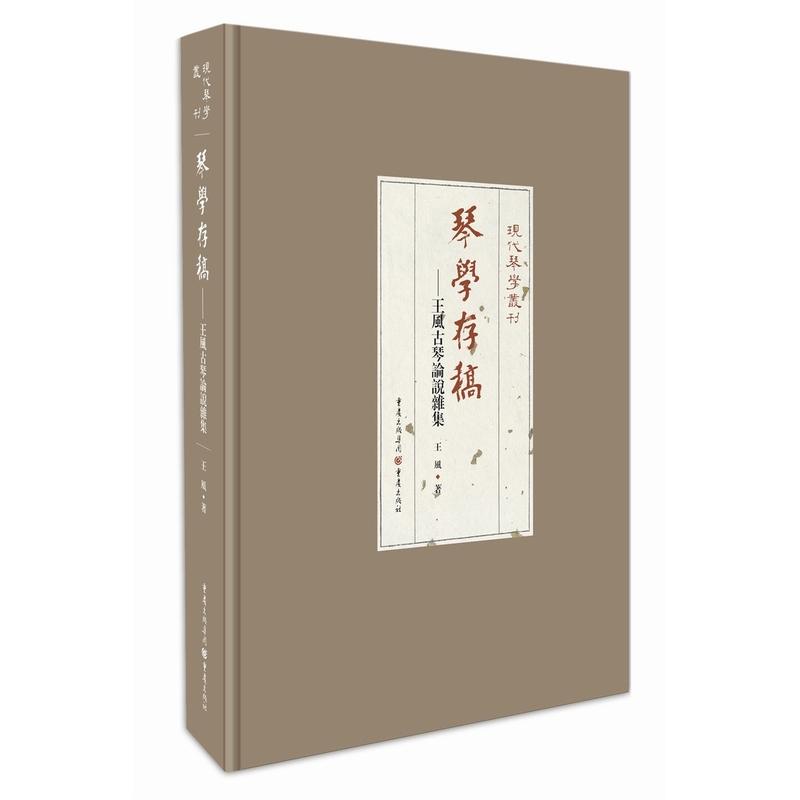 琴学存稿:王风古琴论说杂集(精装)
