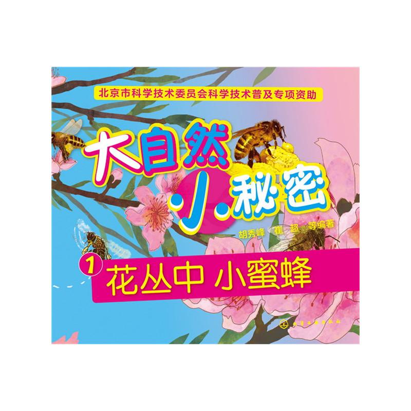 大自然 小秘密(全五册)