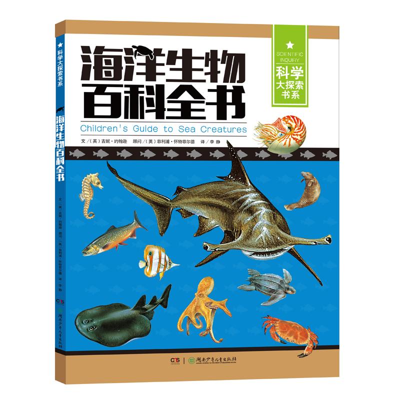 科学大探索书系:海洋生物百科全书