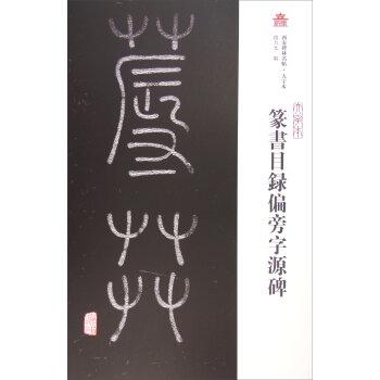 篆书目录偏旁字源碑(大字本)