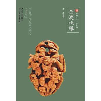 云渡桃雕(符号江苏·口袋本,四色全彩)