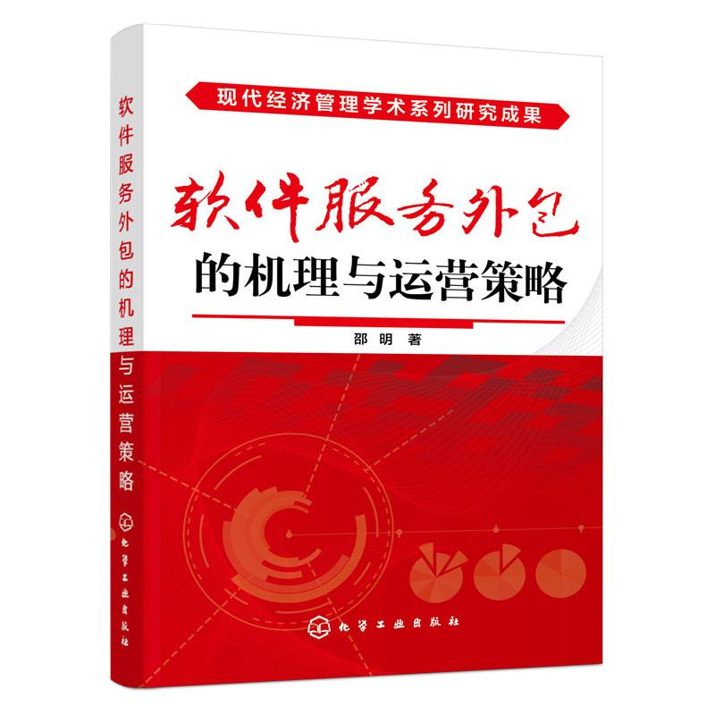 软件服务外包的机理与运营策略