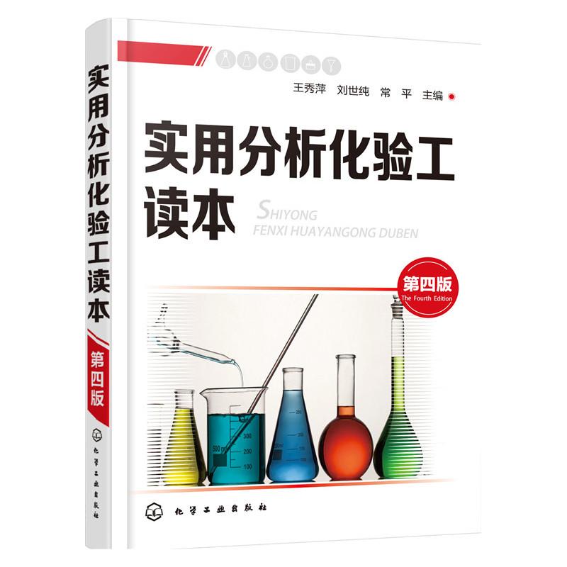 实用分析化验工读本(第四版)