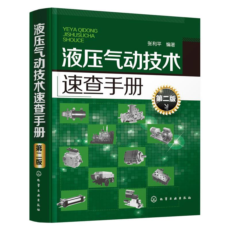 液压气动技术速查手册(第二版)