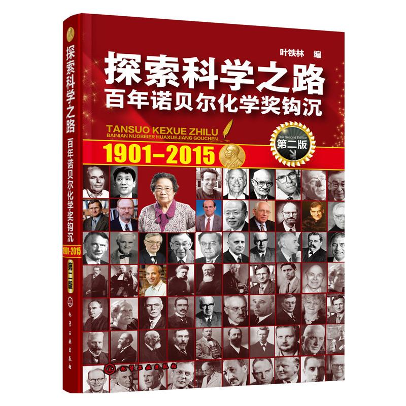 探索科学之路:百年诺贝尔化学奖钩沉(第2版)