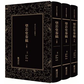 清末民初文献丛刊·望岩堂奏稿(全三册)