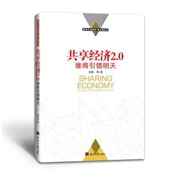 共享经济2.0:谁将引领明天