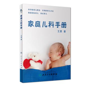 家庭儿科手册