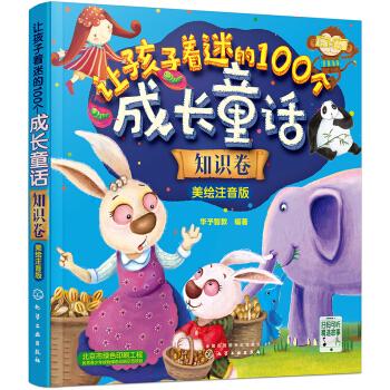 让孩子着迷的100个成长童话:知识卷. 美绘注音版