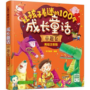 让孩子着迷的100个成长童话:童趣卷. 美绘注音版