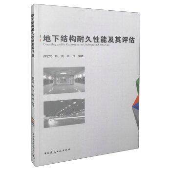 地下结构耐久性能及其评估
