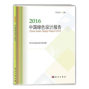 2016中国绿色设计报告