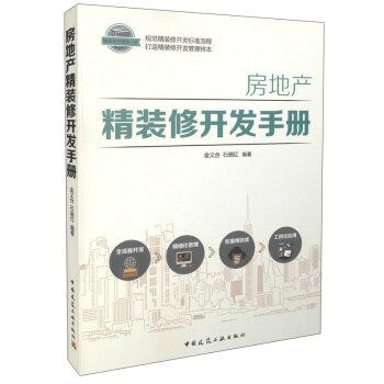 房地产精装修开发手册
