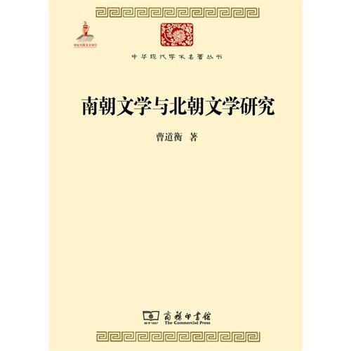 南朝文学与北朝文学研究