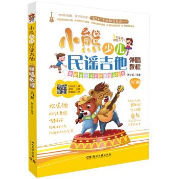 小熊少儿民谣吉他弹唱教程(入门版)