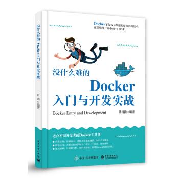 没什么难的Docker入门与开发实战