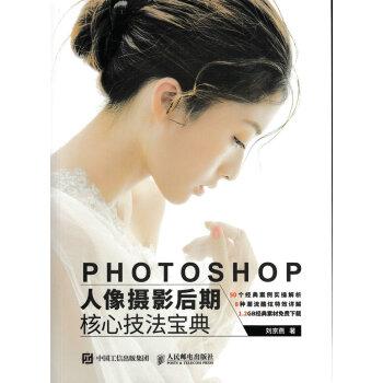 Photoshop人像摄影后期核心技法宝典