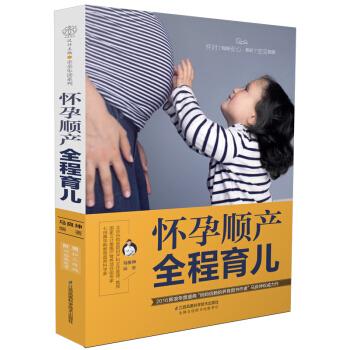 怀孕顺产全程育儿