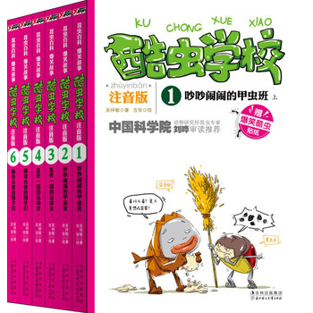 酷虫学校:注音版(1-6册)