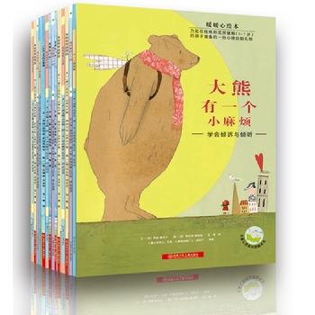 暖暖心绘本(全四辑共19册)